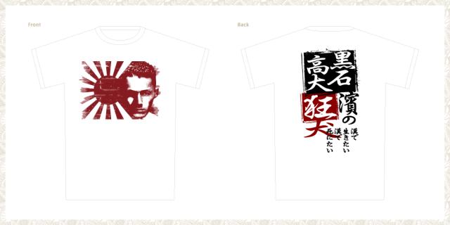 kuroishi_shirt_2